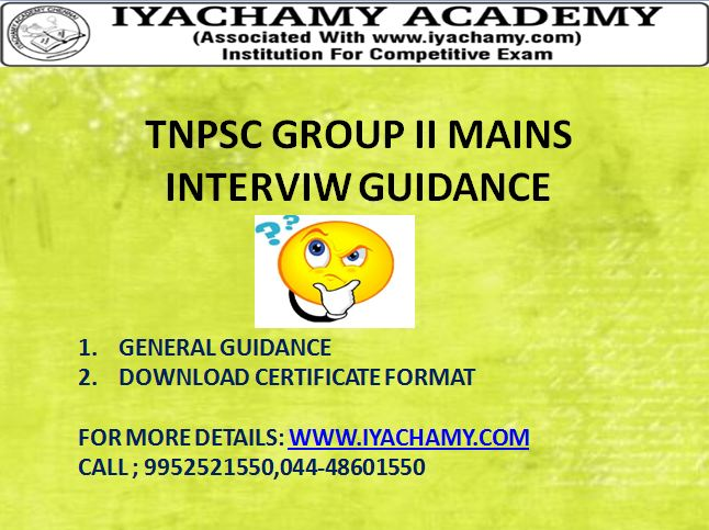 TNPSC GROUP II MAIN ORAL TEST GUIDANCE / NOC, PSTM , CONDUCT CERTIFICATE FORMAT