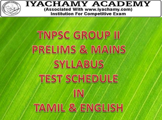IYACHAMY ACADEMY| TNPSC GROUP II PRELIMS|MAINS SYLLABUS|TAMIL|ENGLISH 2018