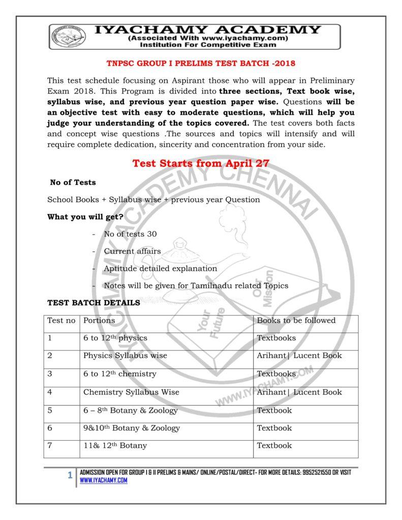 TNPSC GROUP I TEST BATCH 2018|IYACHAMY ACADEMY | Iyachamy