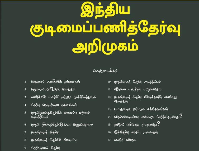 தமிழில் ஐ ஏ எஸ் தேர்வு| சாமானியனும் சக்கரவர்த்தி ஆகலாம்| புத்தகம்| Iyachamy Academy