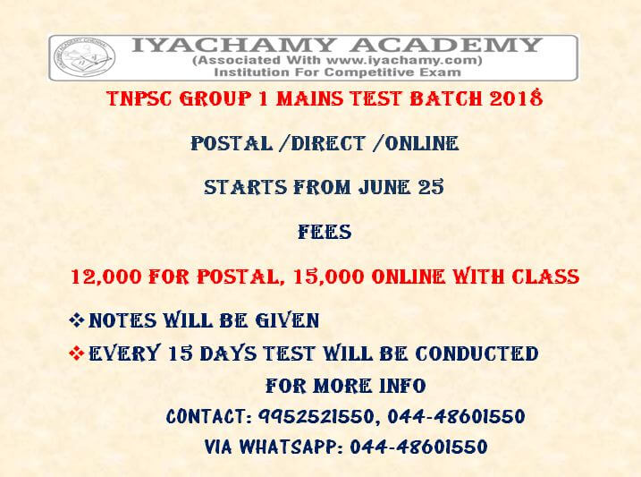 ADMISSION  OPEN FOR TNPSC GROUP I MAINS -2018 | IYACHAMY ACADEMY