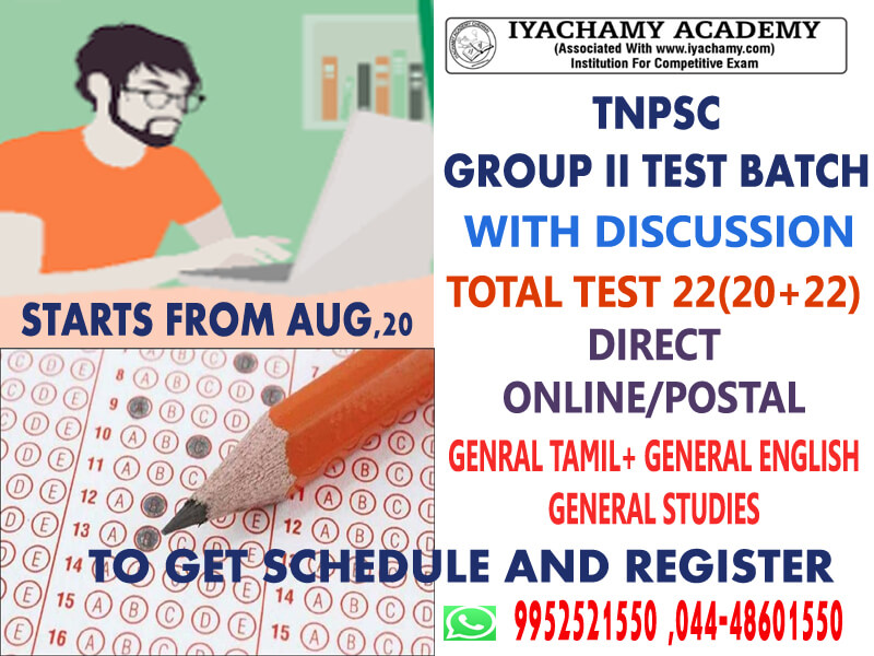 TNPSC GROUP 2 TEST BATCH 2018 – TEST SCHEDULE| GENERAL TAMIL|GENERAL ENGLISH|GENERAL STUDIES