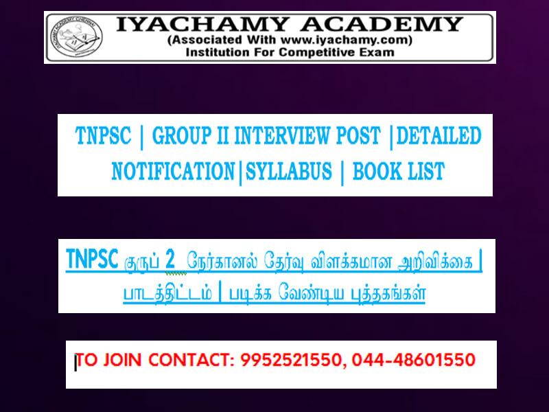 TNPSC GROUP 2 INTERVIEW POST NOTIFICATION IN SHORT| குருப் 2 தேர்வு அறிவிக்கை சுருக்கமாக