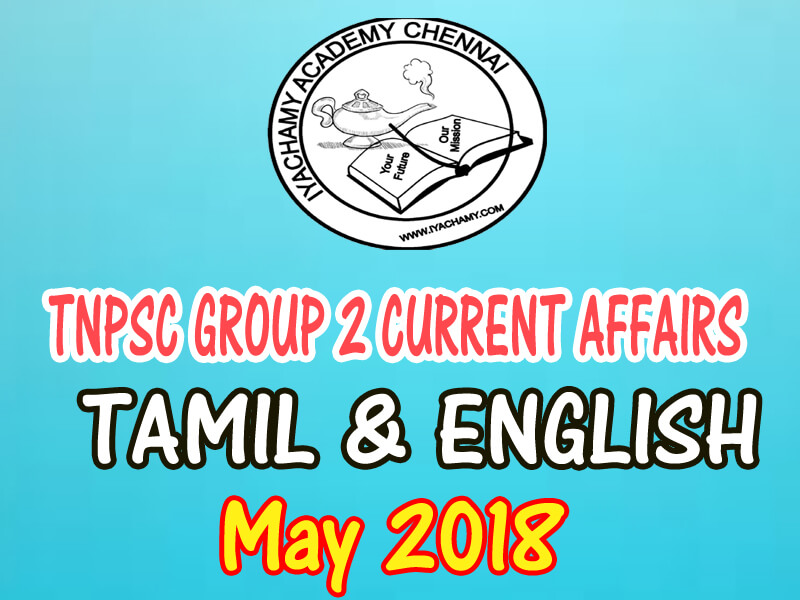 IYACHAMY CURRENT AFFAIRS|TNPSC GROUP 2| MAY  CURRENT AFFAIRS IN TAMIL& ENGLISH