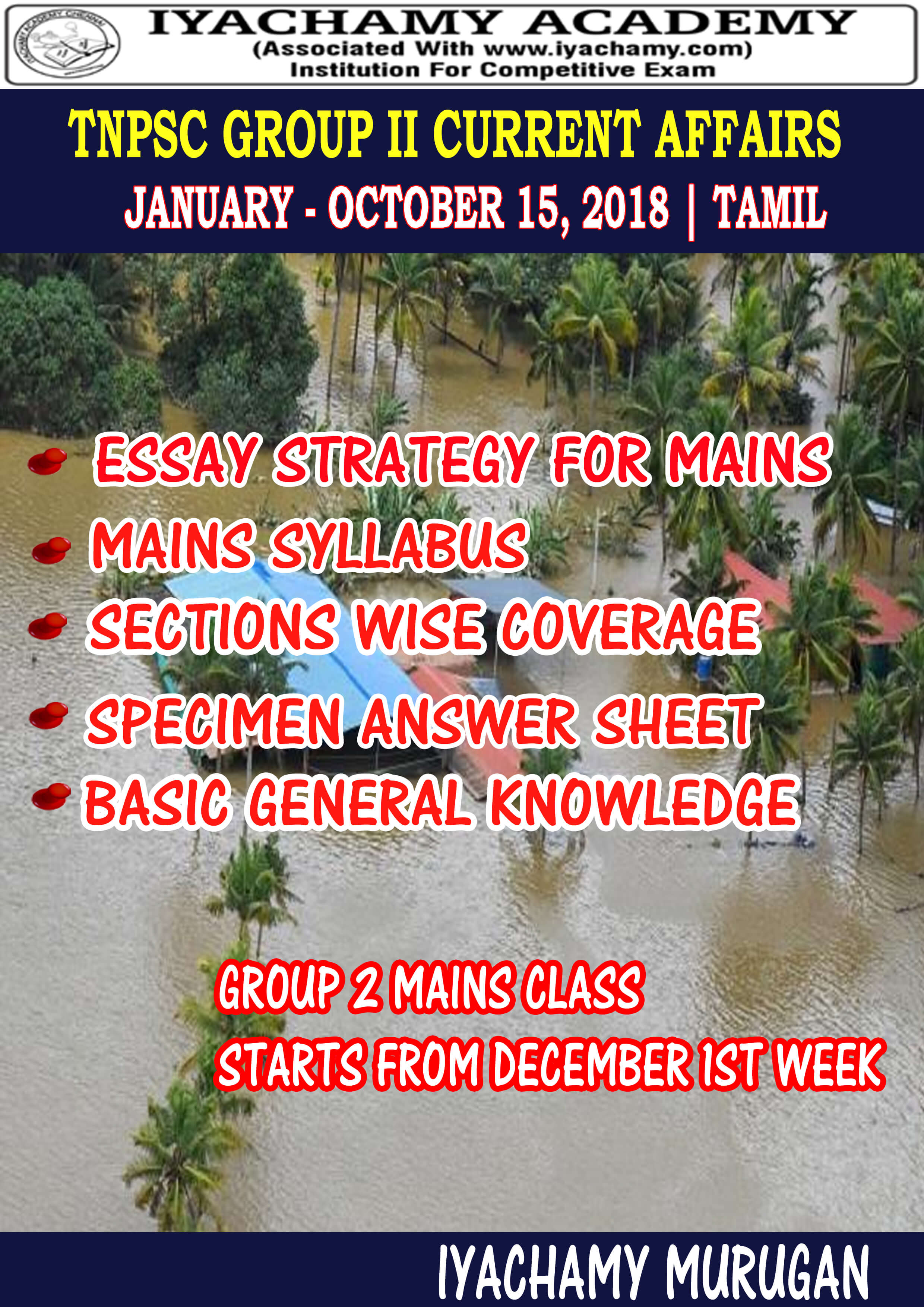 IYACHAMY CURRENT AFFAIRS TNPSC GROUP 2| JANUARY TO OCTOBER 15| TAMIL