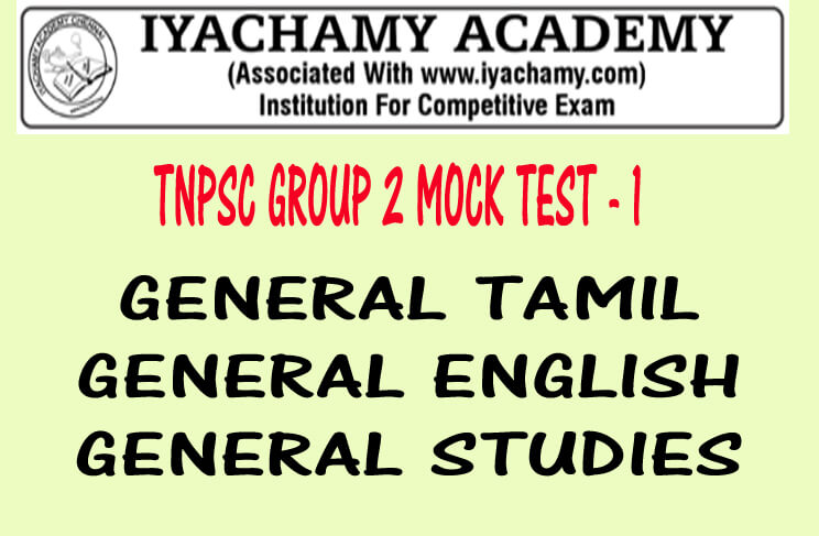 IYACHAMY TNPSC GROUP 2 MODEL TEST|GENERAL TAMIL| GENERAL ENGLISH|GENERAL STUDIES