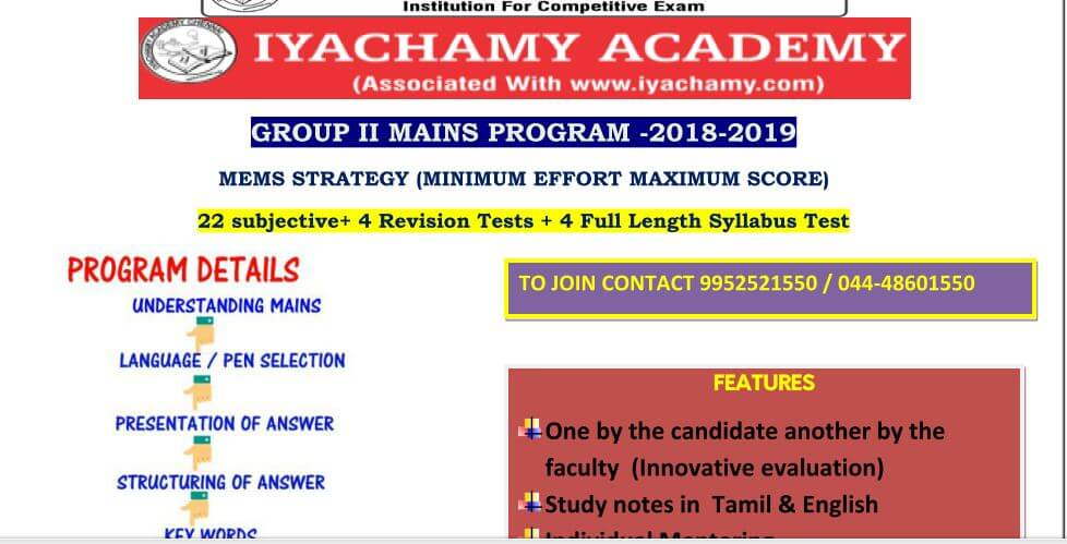 TNPSC GROUP 2 ADMISSION DETAILS / ONLINE /POSTAL/ DIRECT