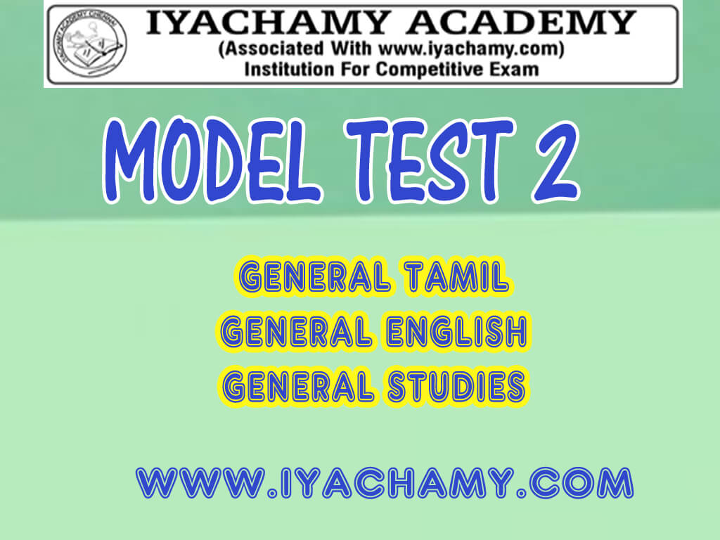 IYACHAMY TNPSC GROUP 2 MODEL TEST 2|GENERAL TAMIL| GENERAL ENGLISH|GENERAL STUDIES