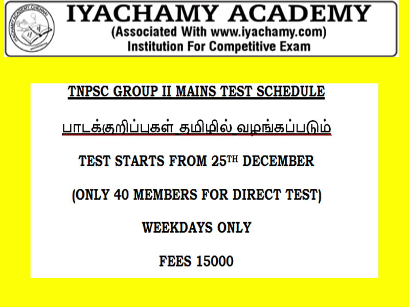 TNPSC GROUP 2 MAINS TEST SCHEDULE | ONLY 40 ADMISSION
