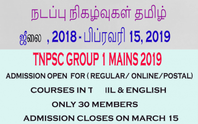 IYACHAMY TNPSC GROUP  1 CURRENT AFFAIRS IN TAMIL