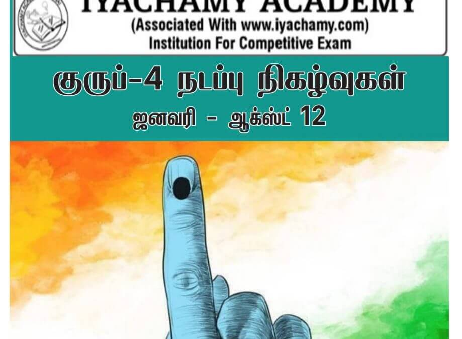 Current Affairs | Iyachamy Academy