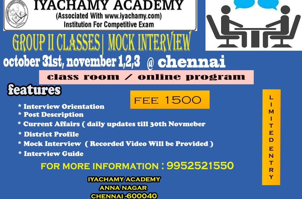 GROUP II INTERVIEW CLASSES | MOCK INTERVIEW | CHENNAI